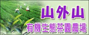 山外山有機生態茶園農場:有機茶