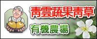 青雲蔬果青草農場:有機轉型期蔬果