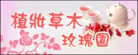 植妝草本玫瑰園:有機轉型期茶