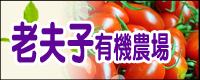 老夫子有機農場:有機蔬果