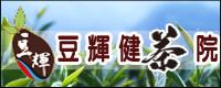 豆輝健茶院:有機轉型期茶園