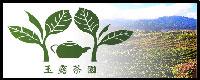 玉露茶園:有機茶園